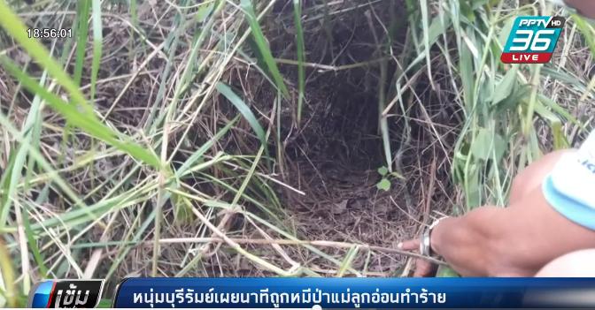 หนุ่มบุรีรัมย์ เผยนาทีถูกหมีป่าแม่ลูกอ่อนทำร้าย