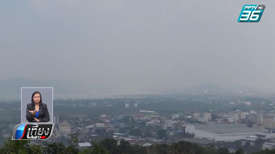 หมอกควันไฟป่าอินโดนีเซีย เข้ามาปกคลุมเมืองสงขลา