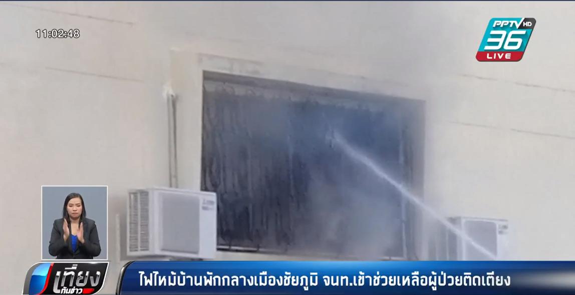 ไฟไหม้บ้านพักกลางเมืองชัยภูมิ จนท.ฝ่าควันไฟเข้าช่วยเหลือผู้ป่วยติดเตียง