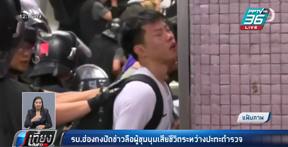 รบ.ฮ่องกง ปัดข่าวลือผู้ชุมนุมเสียชีวิตระหว่างปะทะตำรวจ