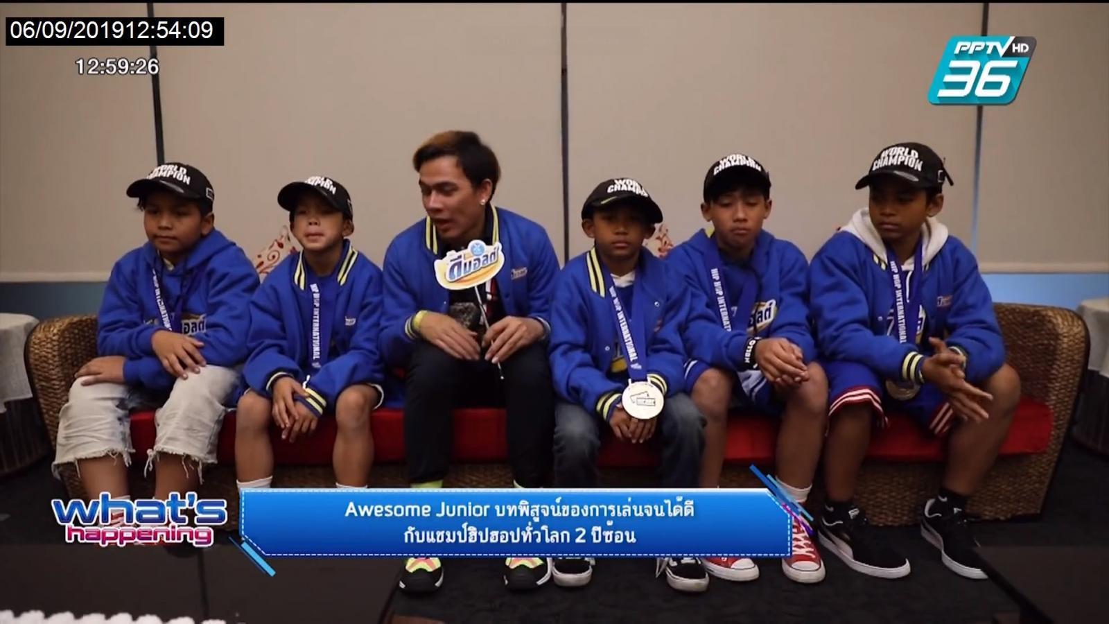 Awesome Junior บทพิสูจน์ของการเล่นจนได้ดี กับแชมป์ฮิปฮอปโลก 2 ปีซ้อน