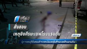 ผู้การฯชลบุรี สั่งสอบตำรวจระงับเหตุยิงศีรษะเชฟโรงแรมดับ