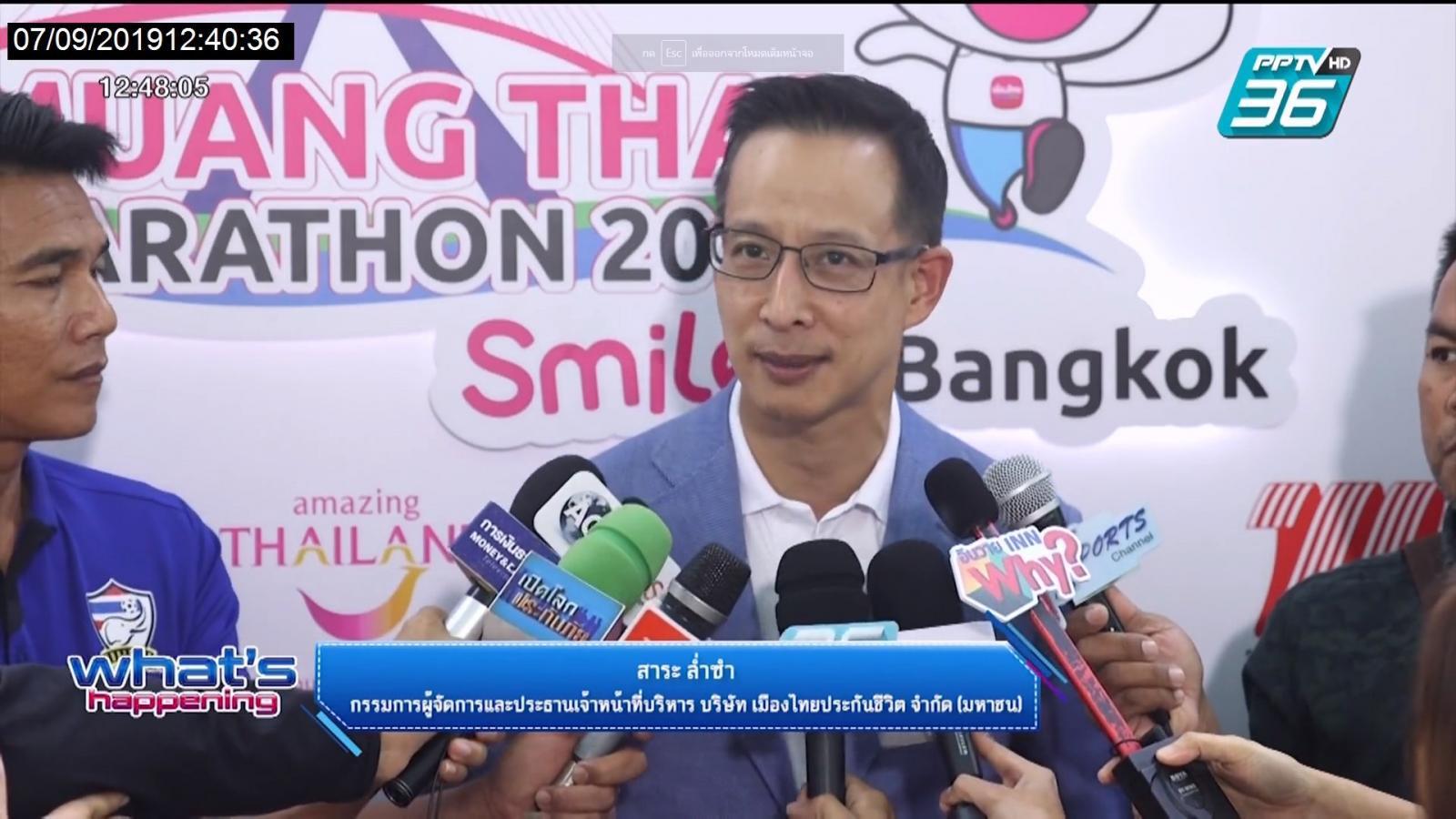 """เมืองไทยประกันชีวิตผนึกพันธมิตรร่วมจัดงาน """"เมืองไทยมาราธอน 2019"""""""