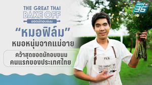 """""""หมอฟิล์ม"""" หมอหนุ่มจากแม่อาย คว้าสุดยอดนักอบขนมคนแรกของประเทศไทย"""