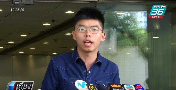 นร.ฮ่องกงจับมือเป็นโซ่มนุษย์ต้านรัฐบาล หลังเหตุปะทะเดือด