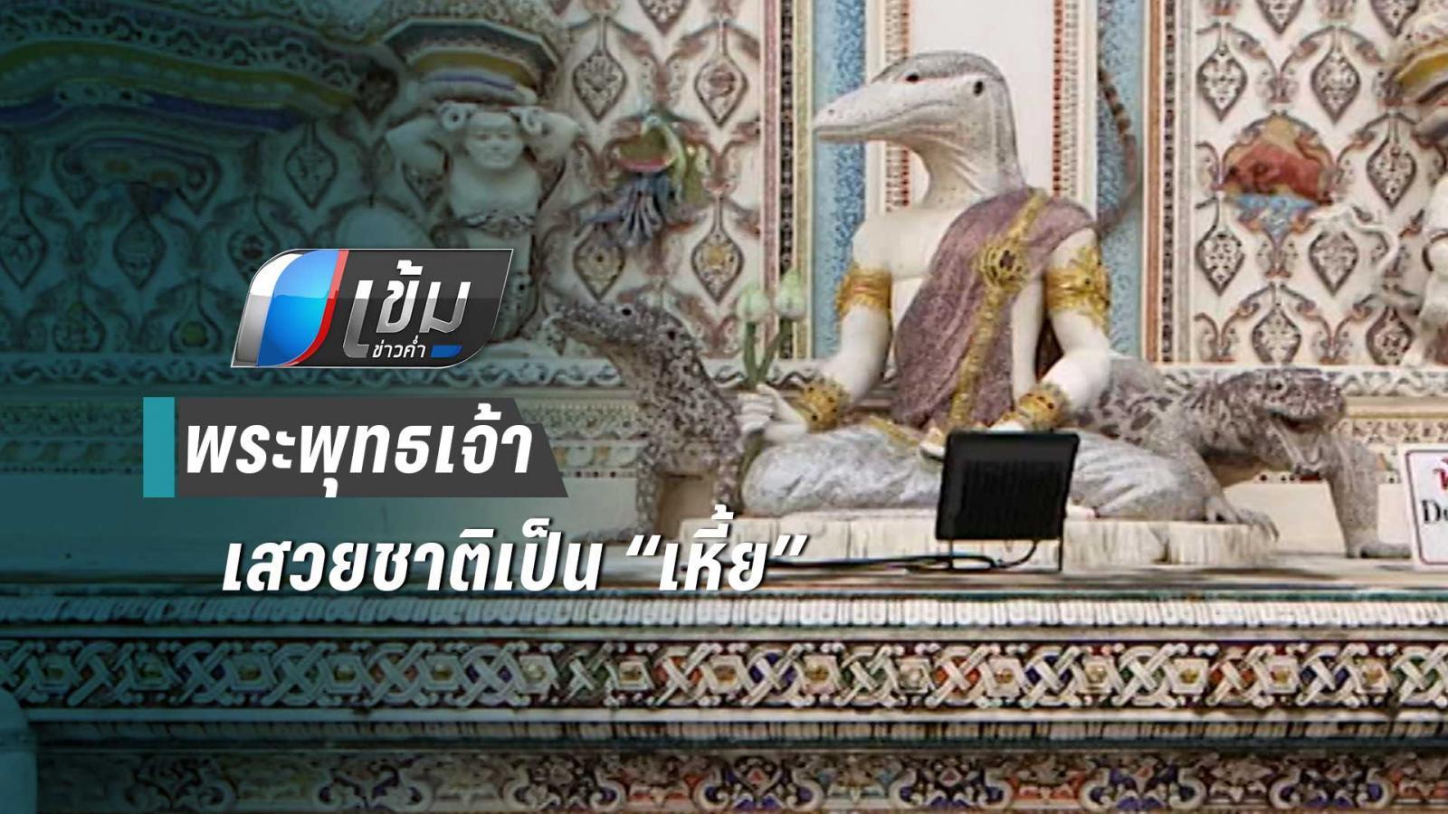 """รูปปั้นพระพุทธเจ้า เสวยชาติเป็น """"เหี้ย"""" ดึงคนสนใจพระพุทธศาสนา"""