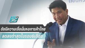 ดัชนีความเชื่อมั่นหอการค้าไทย ลดลงต่ำสุดในรอบ 6 เดือน