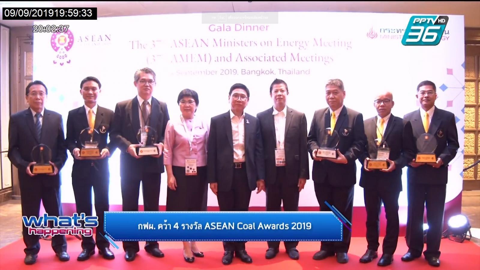 กฟผ. คว้า 4 รางวัล ASEAN Coal Awards 2019