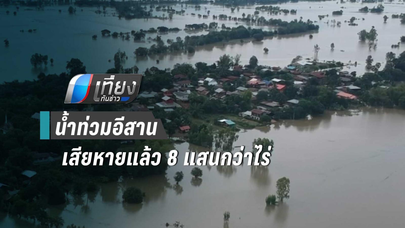 จิสด้า เผย น้ำท่วมอีสานเสียหายแล้ว 8 แสนกว่าไร่