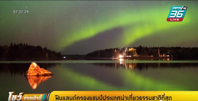 """""""ฟินแลนด์"""" ครองแชมป์ประเทศน่าเที่ยวธรรมชาติที่สุด"""