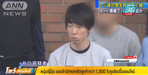หนุ่มญี่ปุ่น แอบจำบัตรเครดิตลูกค้ากว่า 1,300 ใบ รูดช้อปปิ้งออนไลน์