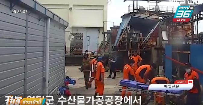 เร่งสอบ 3 ผีน้อยเสียชีวิตในโรงงานเกาหลีใต้