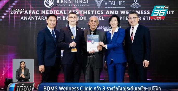 BDMS Wellness Clinic คว้า 3 รางวัลใหญ่ระดับเอเชีย-แปซิฟิก