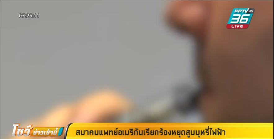 สมาคมแพทย์อเมริกันแนะหยุดสูบบุหรี่ไฟฟ้า