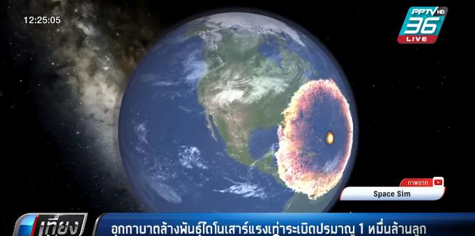 อุกกาบาตล้างพันธุ์ไดโนเสาร์แรงเท่าระเบิดปรมาณู 1 หมื่นล้านลูก
