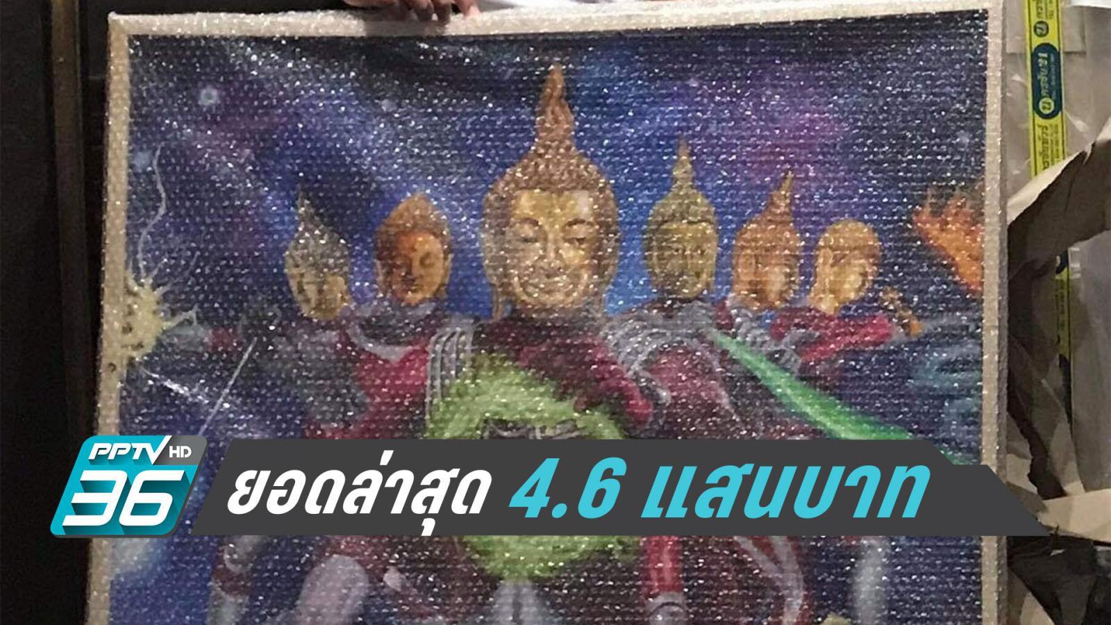 """ยอดล่าสุด 4.6 แสน ประมูล """"พระพุทธรูปอุลตร้าแมน"""" นำเงินซื้อเตียงให้ รพ.โคราช"""