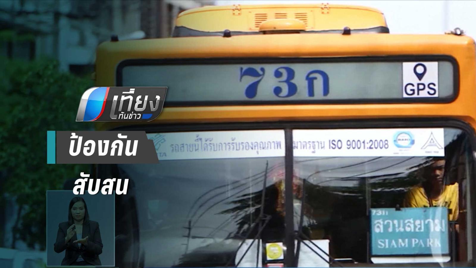 """คมนาคม จ่อเคาะแผนเปลี่ยนชื่อสาย """"รถเมล์"""" ใหม่ทั่วกรุงฯ"""