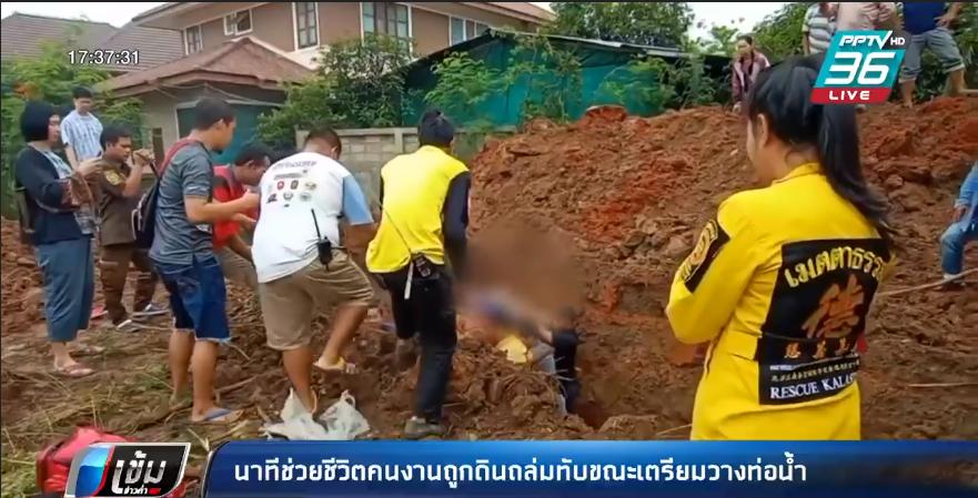 กู้ภัยช่วยคนงานถูกดินถล่มทับ สุดท้ายสุดยื้อ เสียชีวิต