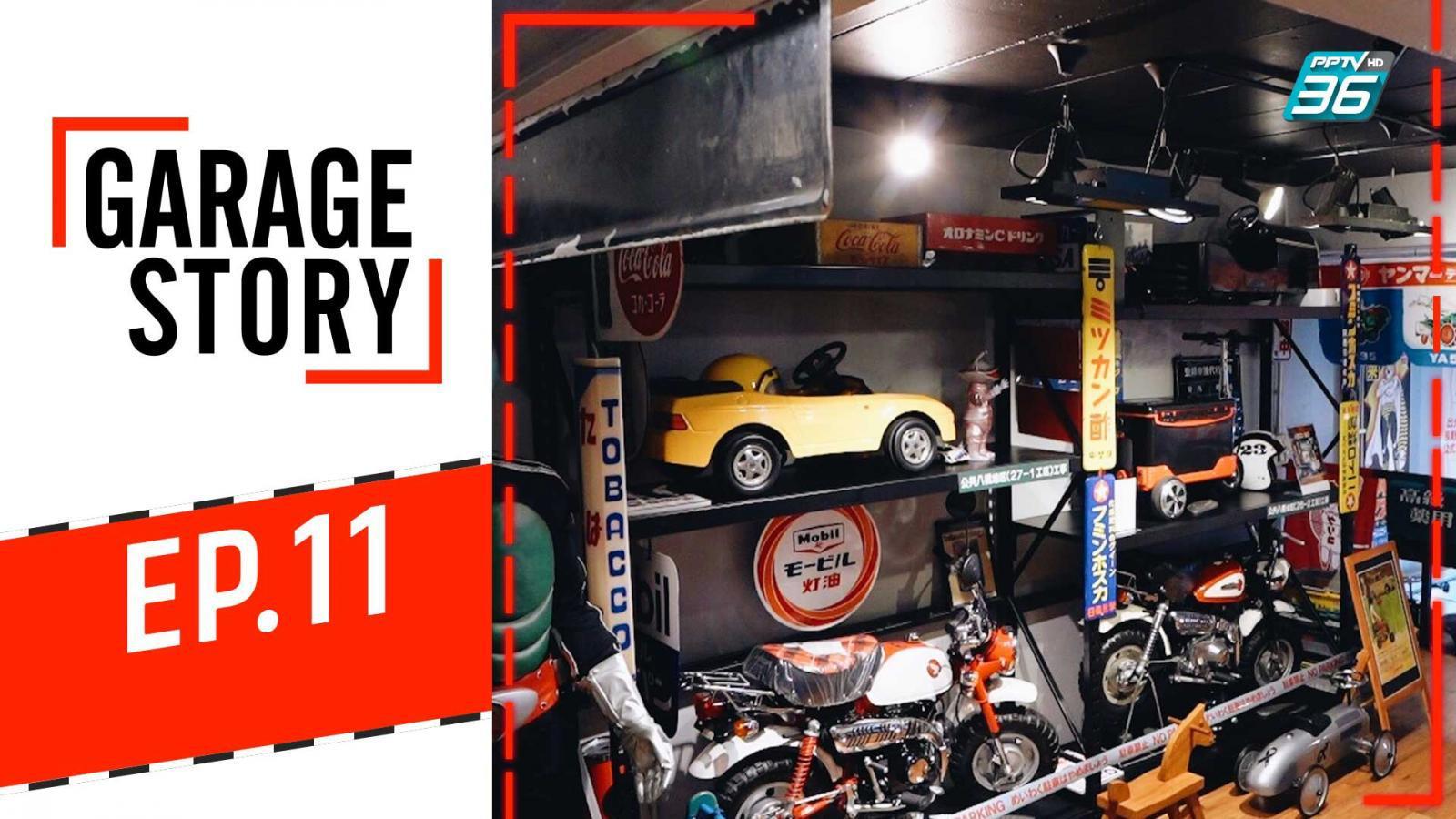 Garage ในสไตล์ชิบูย่า