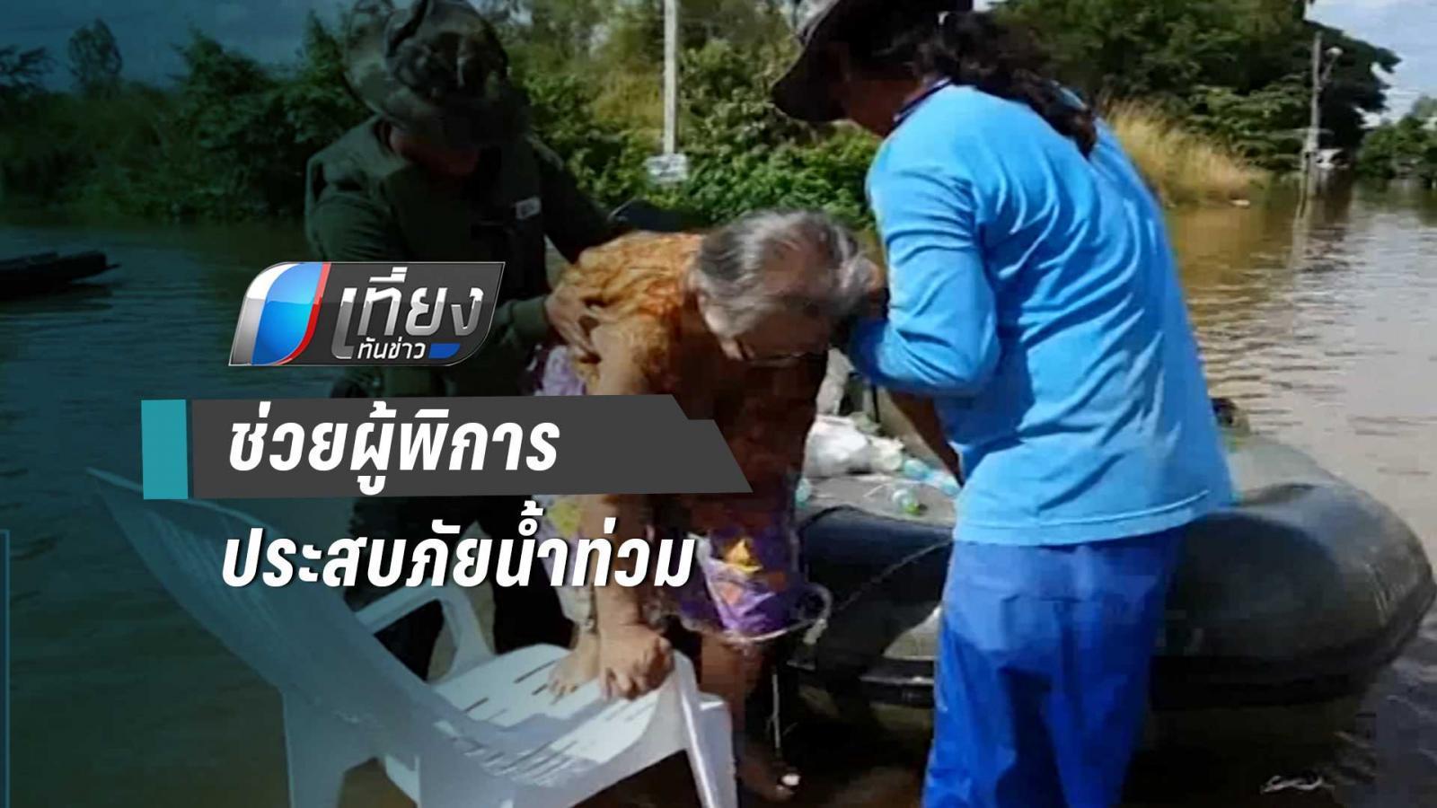 กยศ. ออกมาตรการช่วยผู้ประสบภัยน้ำท่วม ผู้พิการและ ผู้ไม่มีรายได้