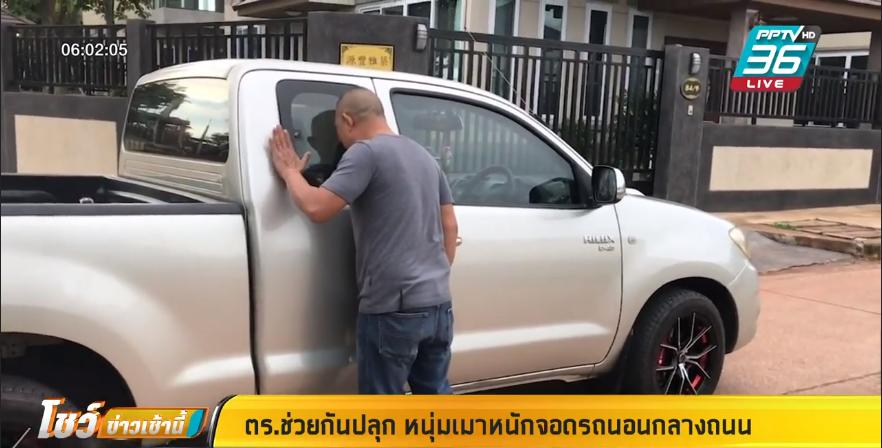 หนุ่มหนองคาย เมาจัดไปต่อไม่ไหว จอดรถหลับกลางถนน