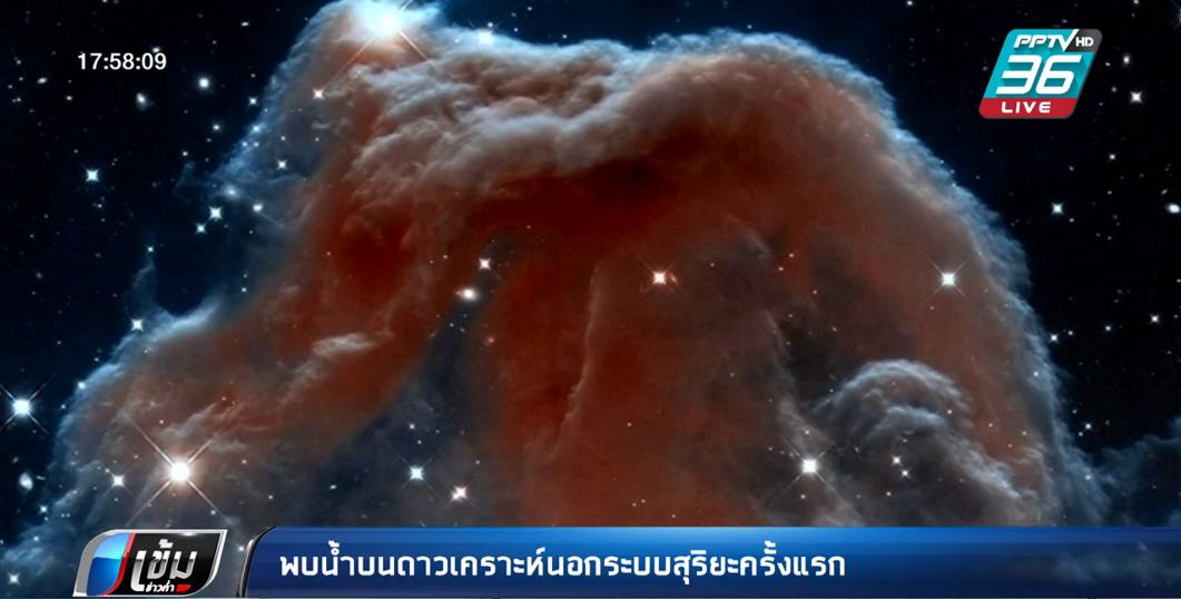 พบน้ำบนดาวเคราะห์นอกระบบสุริยะครั้งแรก