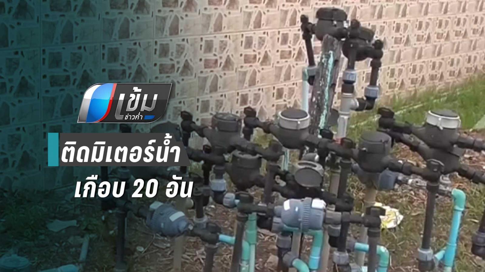 ชาวบ้านงงมิเตอร์น้ำประปาถูกติดตั้งรวมกันเกือบ 20 อัน