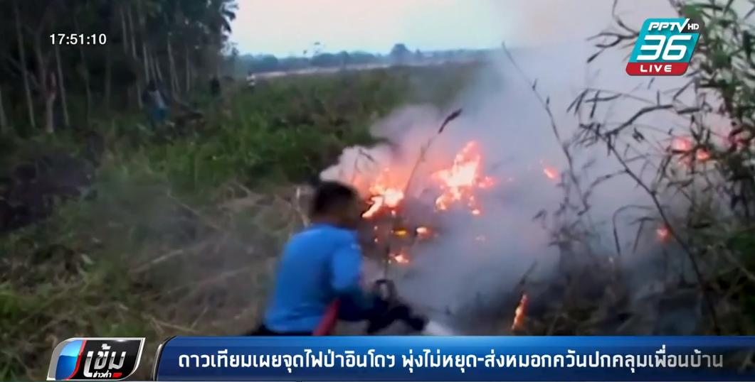 ดาวเทียมเผยจุดไฟป่าอินโดฯ พุ่งไม่หยุด-ส่งหมอกควันปกคลุมเพื่อนบ้าน