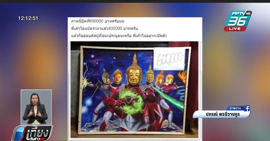 ปิดที่ 6 แสน ประมูลภาพพระพุทธรูปอุลตร้าแมน