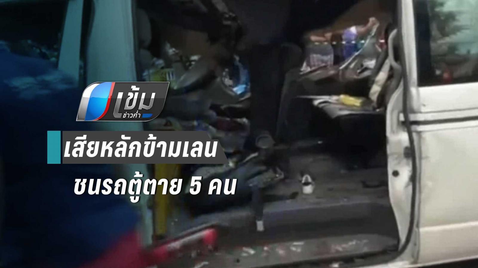 รถยนต์เสียหลักข้ามเลนชนรถตู้โดยสารเสียชีวิต 5 คน
