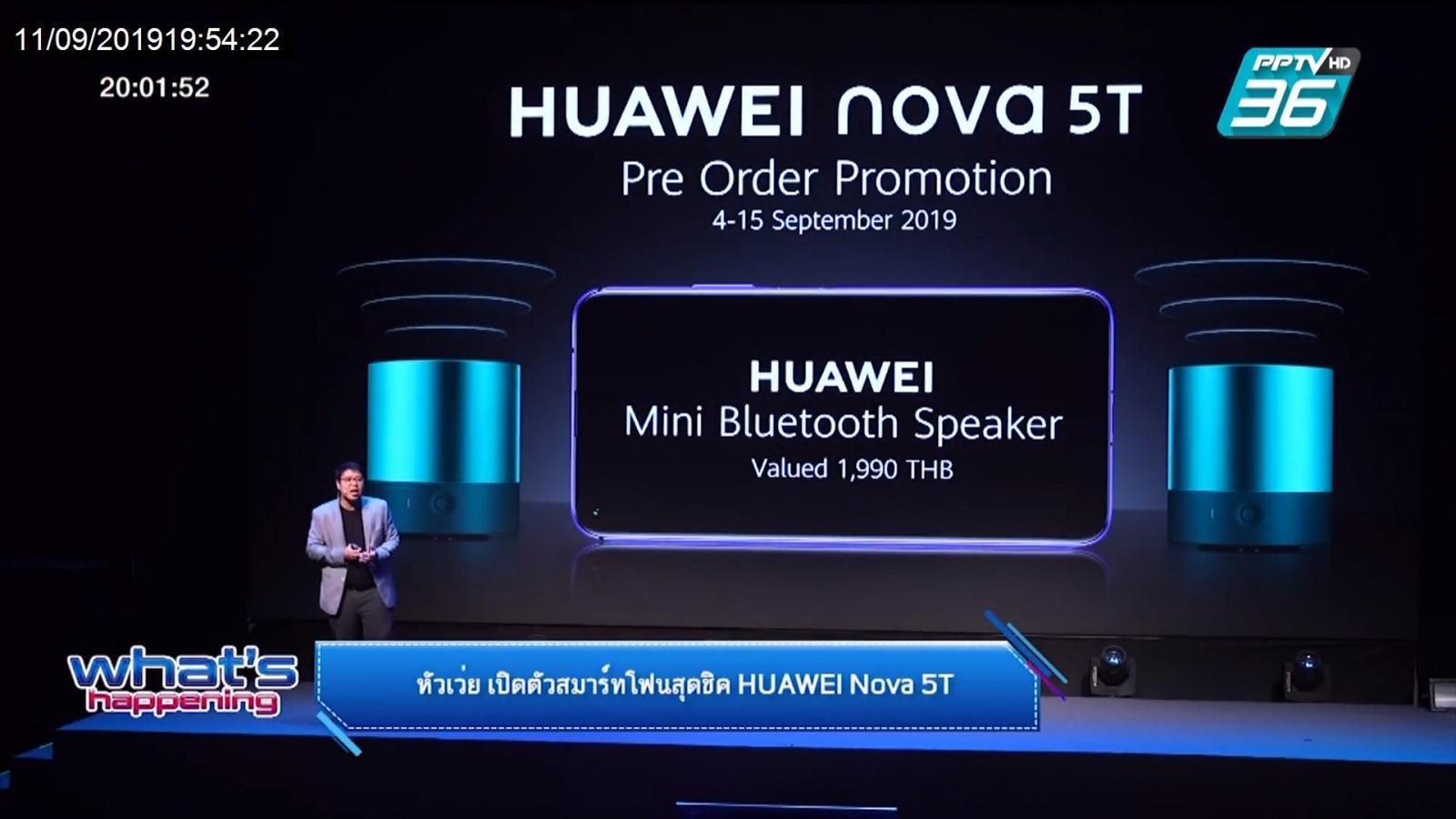 หัวเว่ยเปิดตัว HUAWEI nova 5T สมาร์ทโฟนสุดชิค