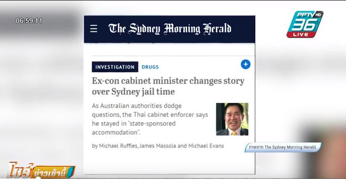 """สื่อออสเตรเลีย เผยสำเนาคำพิพากษาคดี """"ธรรมนัส"""""""