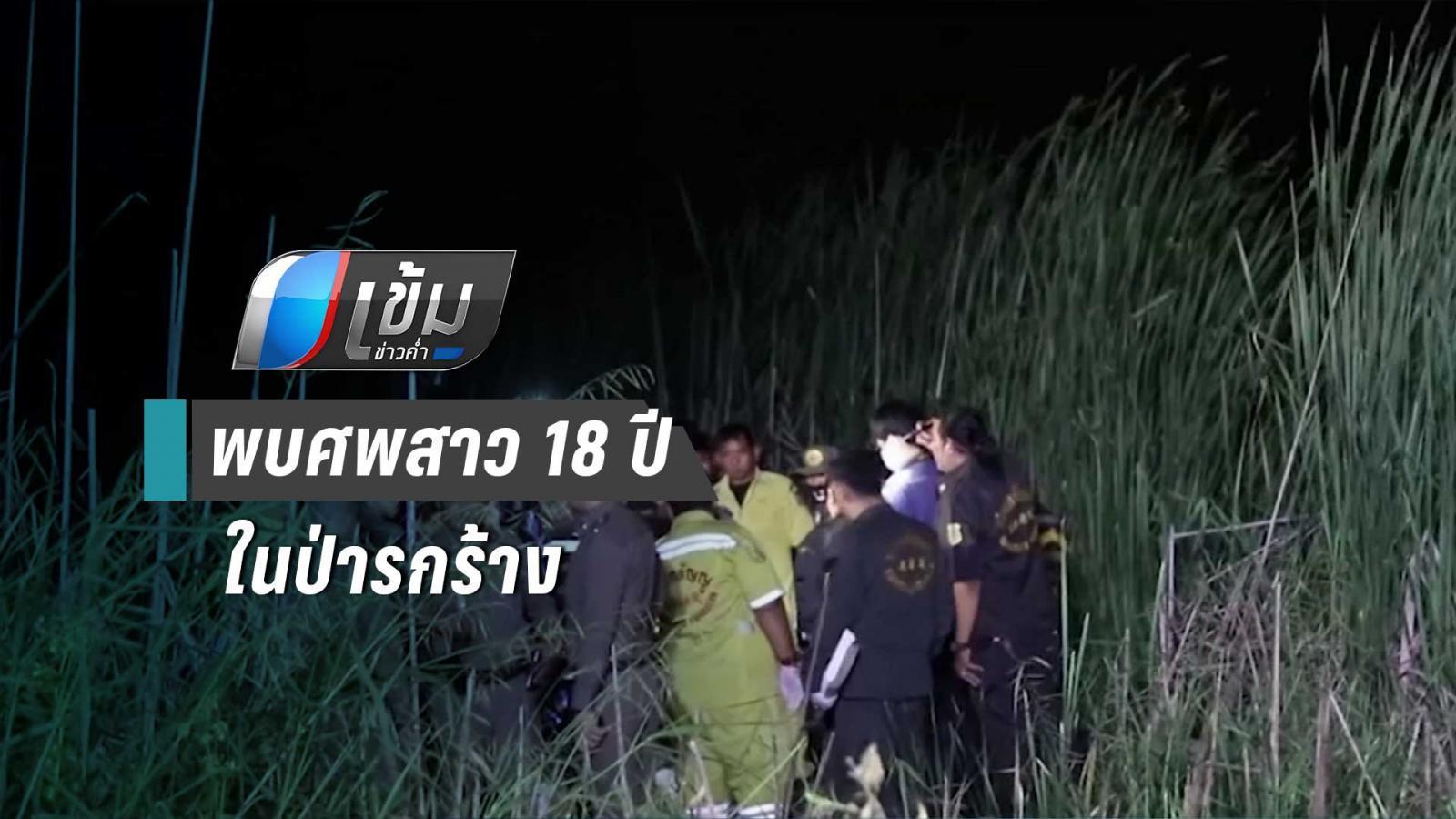 คืบหน้า ฆ่าสาว 18 ปี ทิ้งศพในป่า ย่านมีนบุรี