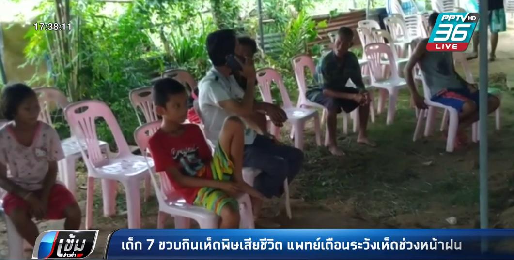 เด็ก 7 ขวบกินเห็ดพิษเสียชีวิต แพทย์เตือนระวังเห็ดช่วงหน้าฝน