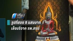 เปิดประมูลภาพพระพุทธรูปอุลตร้าแมนรูปที่สอง ราคาพุ่งเก้าแสน