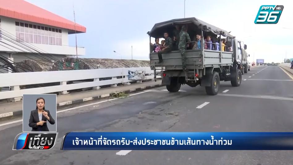 เจ้าหน้าที่จัดรถรับ-ส่งประชาชน ข้ามเส้นทางน้ำท่วมอุบลราชธานี