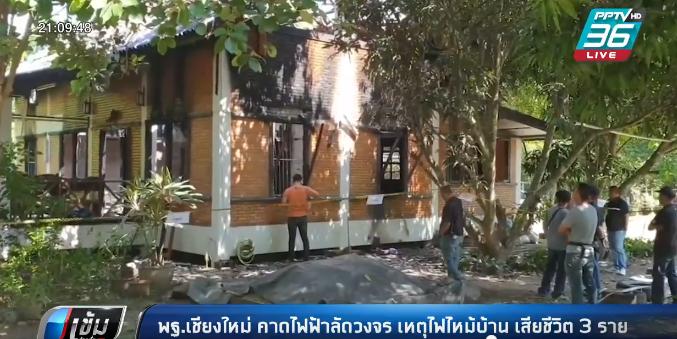 พฐ.เชียงใหม่ คาดไฟฟ้าลัดวงจร เหตุไฟไหม้บ้าน เสียชีวิต 3 คน
