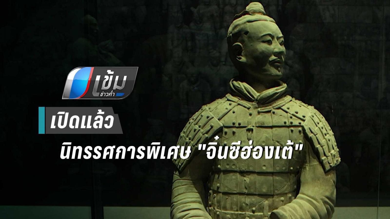 """เปิดแล้ว นิทรรศการพิเศษ """"จิ๋นซีฮ่องเต้"""" ครั้งแรกในประเทศไทย"""