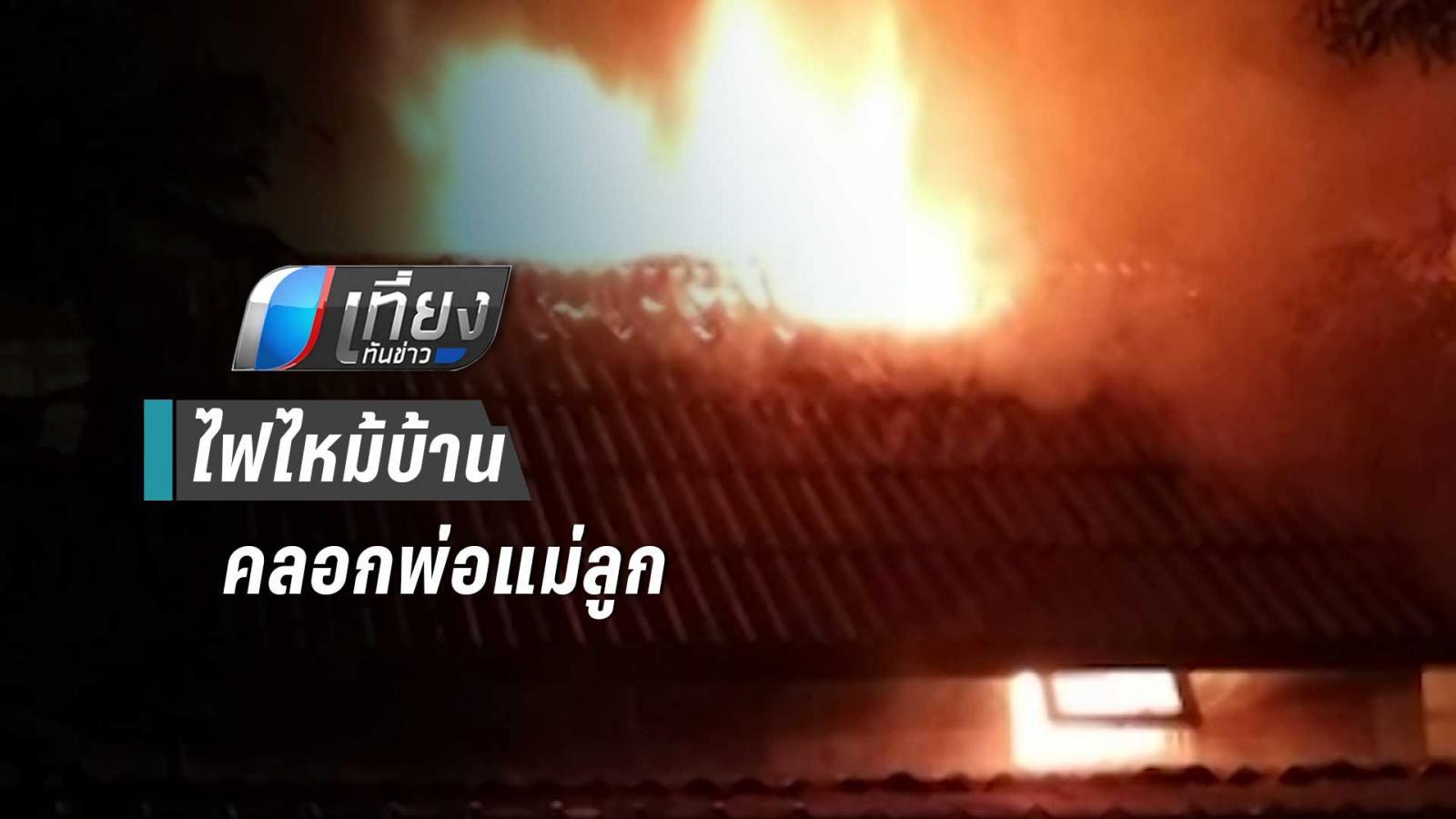 เชียงใหม่ ไฟไหม้บ้านคลอก 3 ศพ พ่อแม่ลูก