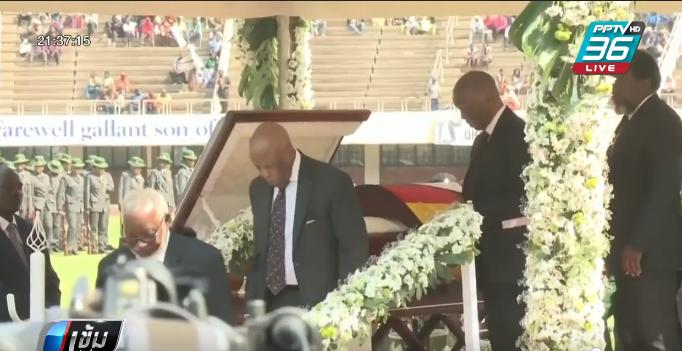 """ซิมบับเวจัดรัฐพิธีศพอดีตประธานาธิบดี """"มูกาเบ"""" อย่างสมเกียรติ"""