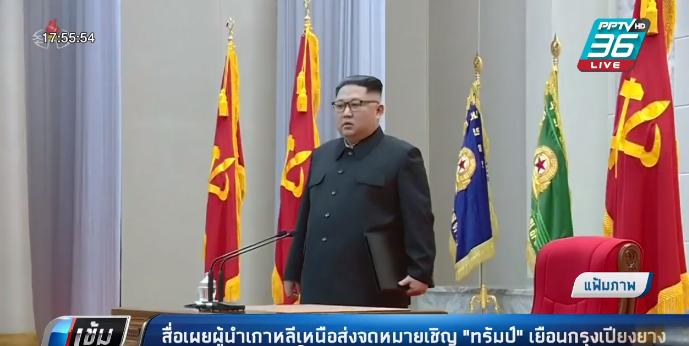 """สื่อเผยผู้นำเกาหลีเหนือส่งจดหมายเชิญ """"ทรัมป์"""" เยือนกรุงเปียงยาง"""