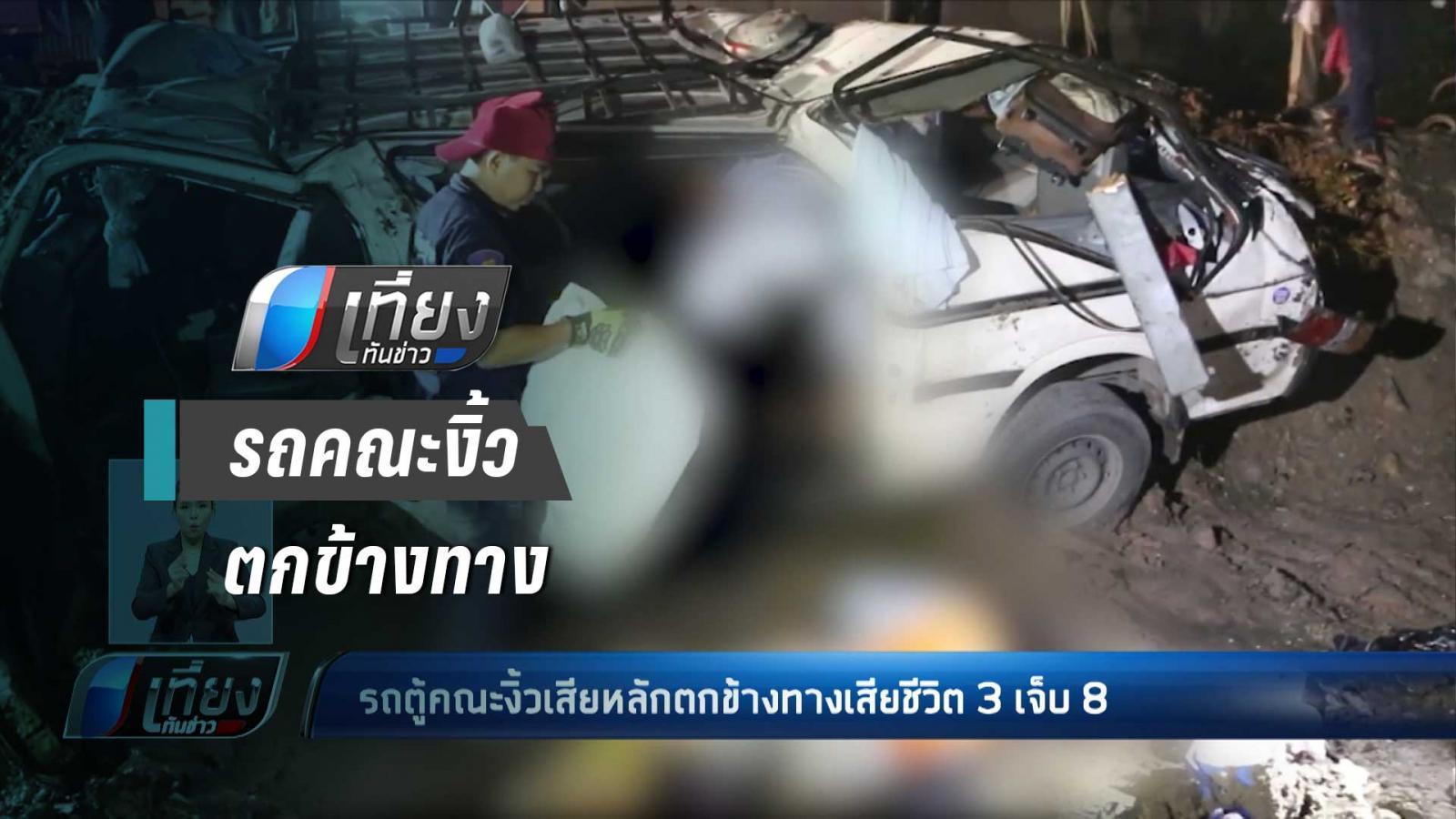 รถตู้คณะงิ้วเสียหลักตกข้างทางเสียชีวิต 3 เจ็บ 8