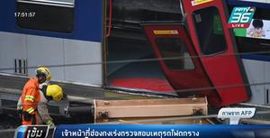 เจ้าหน้าที่ฮ่องกงเร่งตรวจสอบเหตุรถไฟตกราง