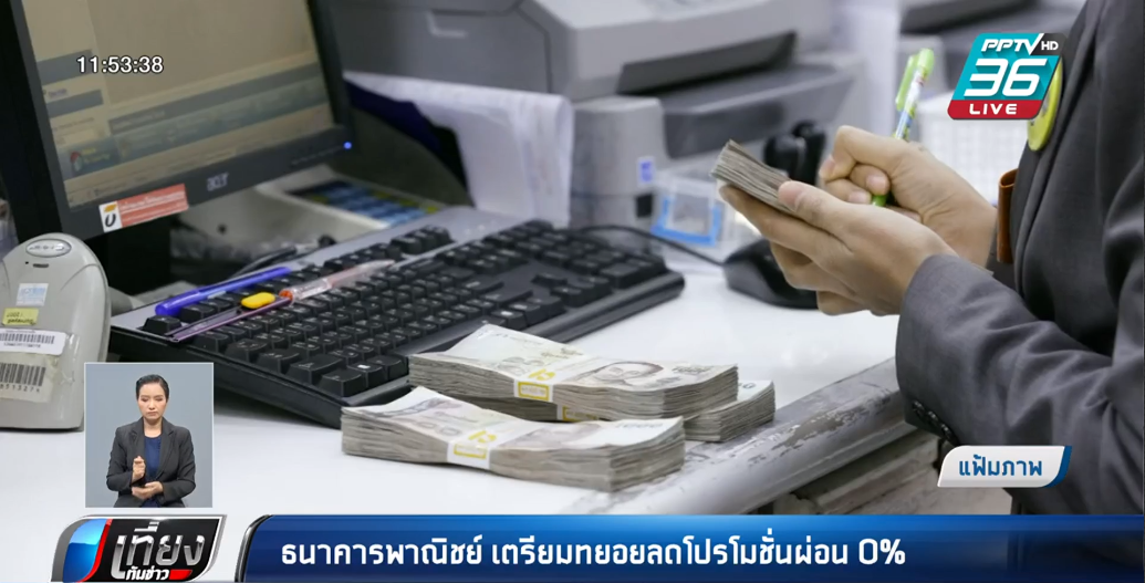 ธ.พาณิชย์ ทยอยลดโปรโมชั่นผ่อน 0% สกัดหนี้ครัวเรือนไทยพุ่ง