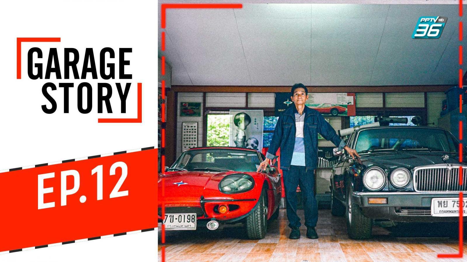 Garage ในสวนสไตล์ไทย