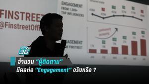 สำรวจ Influencers ไทย 1,515 ราย ใครสร้าง engagement ได้ดีที่สุด
