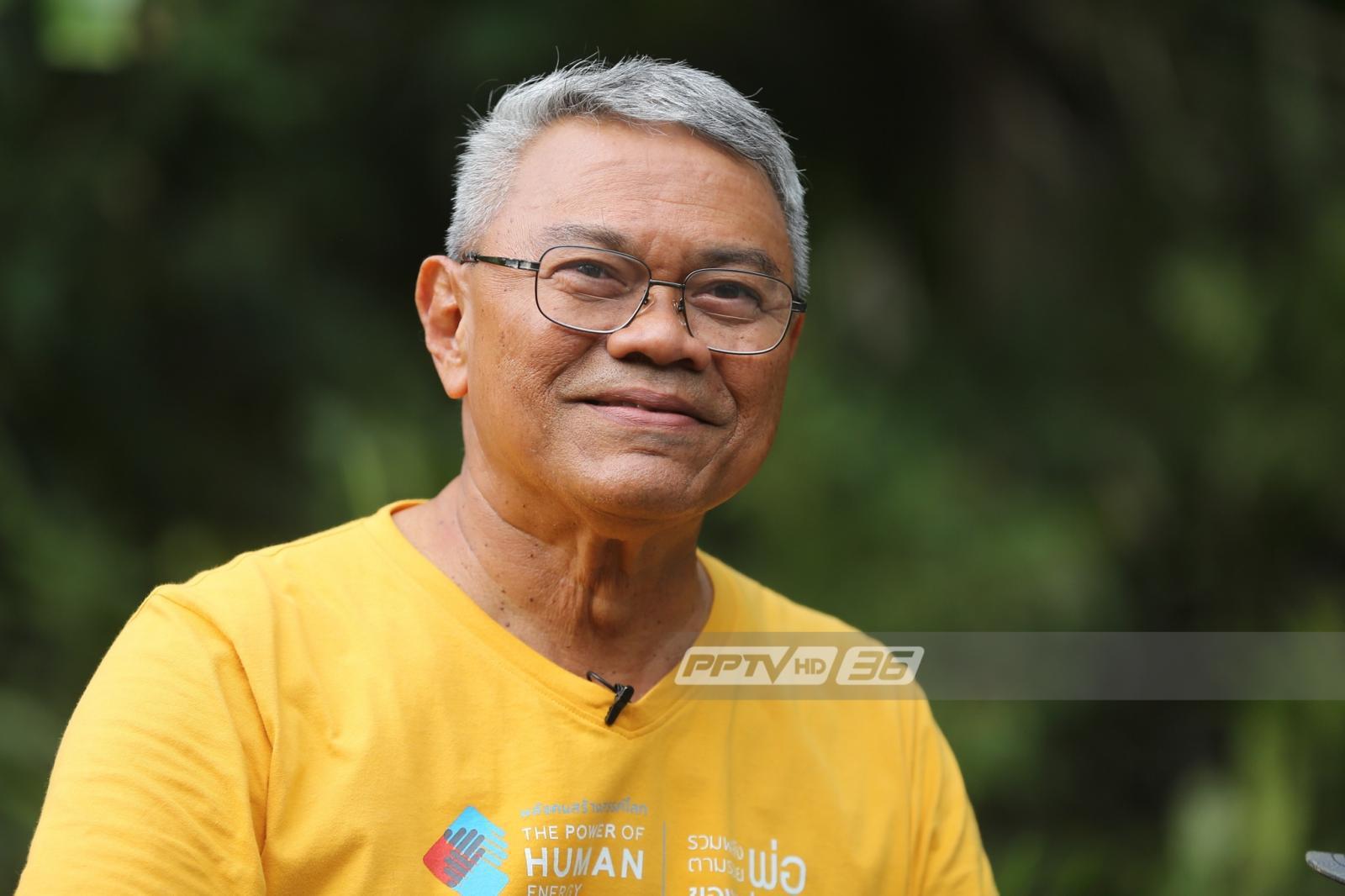 """เปิดบทสัมภาษณ์เพื่อเรียนรู้ศาสตร์พระราชากับ """"อาจารย์ยักษ์"""" ผู้อุทิศตนให้ผืนป่าเมืองไทย"""