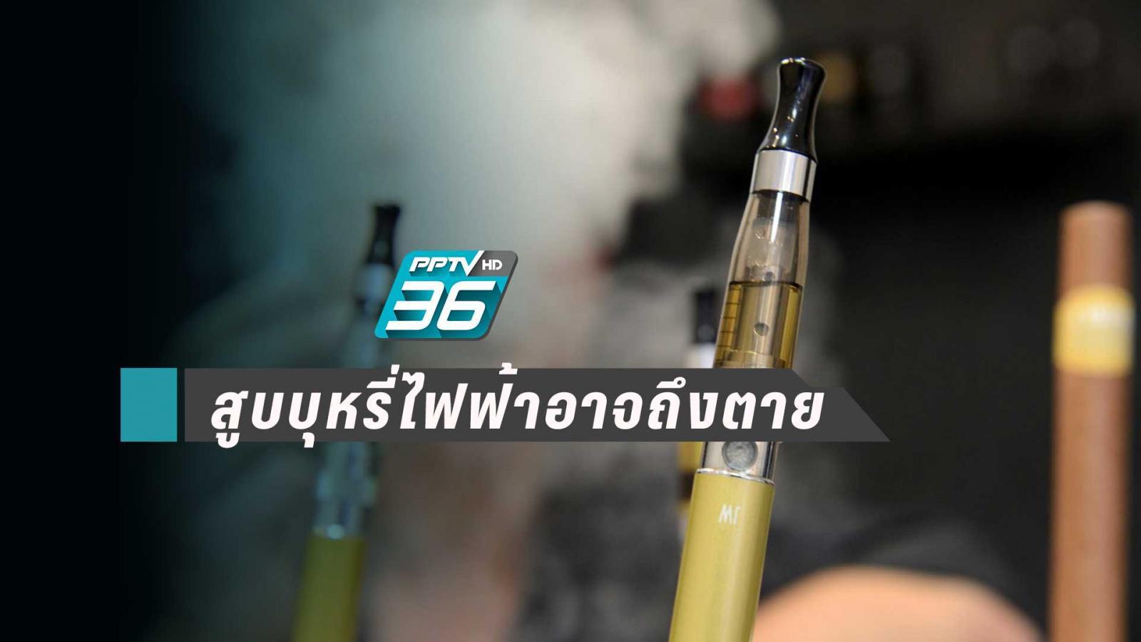 เตือนบุหรี่ไฟฟ้าเสี่ยงโรคปอดอักเสบอาจถึงตาย