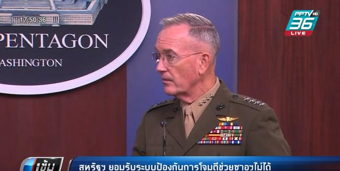 สหรัฐฯ ยอมรับระบบป้องกันการโจมตีช่วยซาอุฯไม่ได้