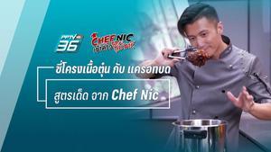 ซี่โครงเนื้อตุ๋น กับ แครอทบด สูตร Chef Nic